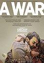 Фильм «Война» (2015)