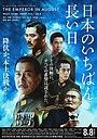 Фільм «Император в августе» (2015)