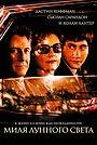 Фильм «Миля лунного света» (2002)