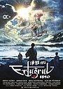Фильм «Кораблекрушение 1890» (2015)