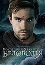 Фильм «Последний хранитель Беловодья» (2021)