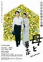 Фильм «Если бы я жил с мамой» (2015)