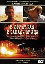 Фильм «К югу от рая, к западу от ада» (2000)