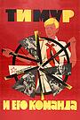 Фільм «Тимур и его команда» (1940)