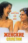 Фильм «Женские сплетни» (1999)