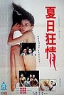 Фільм «Xia yue kuang qing» (1992)