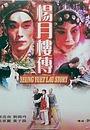 Фільм «История Юнг Юэт-Лау» (1999)