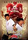 Фільм «Танцующий лев» (2014)