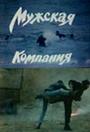 Фільм «Мужская компания» (1992)