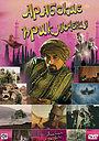 Сериал «Арабские приключения» (2000)