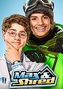 Серіал «Макс и Шред» (2014 – 2016)