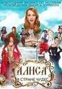 Фильм «Алиса в стране чудес» (2014)