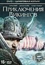 Фільм «Приключения викингов» (2015)