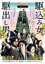 Фільм «Какэкоми» (2015)