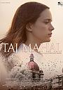 Фильм «Тадж-Махал» (2015)