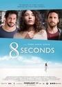 Фильм «8 секунд» (2015)