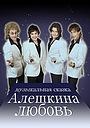 Сериал «Алешкина любовь» (2015)