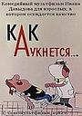 Мультфільм «Как аукнется...» (1982)