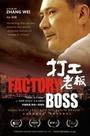 Фильм «Начальник фабрики» (2014)