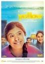 Фільм «Yellow» (2014)