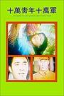 Фільм «Shi man qing nian shi wan jun» (1967)