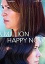 Фильм «Миллион счастливых сейчас» (2017)