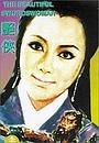 Фільм «Yan xia» (1969)