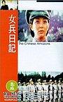 Фільм «Nu bing ri ji» (1975)