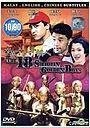 Фільм «18 золотых шаолиньских мальчиков» (1996)