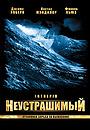 Фильм «Неустрашимый» (2000)