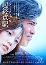 Фильм «Терминал» (2015)