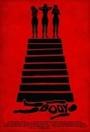 Фільм «Тело» (2015)