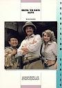 Сериал «Bring 'Em Back Alive» (1982 – 1983)