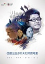 Фільм «Красота 2014» (2014)