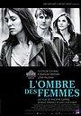 Фільм «У тіні жінок» (2015)