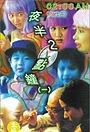 Фільм «Два часа ночи» (1997)