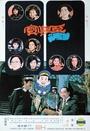 Фільм «Zhi zun bao» (1974)