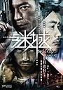 Фільм «Дикий город» (2015)