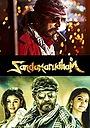 Фільм «Sandamarutham» (2015)