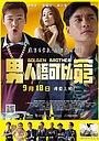 Фільм «Золотой брат» (2014)