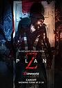 Фільм «План «Z»» (2016)