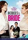 Фільм «Матери невесты» (2015)