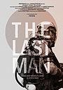 Фільм «Последний человек» (2014)