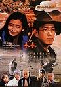 Фільм «Дракон из Шаолиня» (1996)
