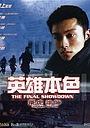 Фільм «Fei fu hung see ji Ying hung boon sik» (2003)