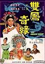 Фільм «Shuang feng ji yuan» (1964)