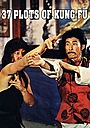 Фільм «37 заповедей кунг-фу» (1979)