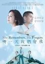 Фільм «Она помнит, он забыл» (2015)