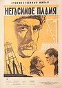 Фильм «Негасимое пламя» (1964)
