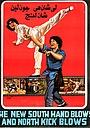 Фільм «Новые удары южной руки и северной ноги» (1981)